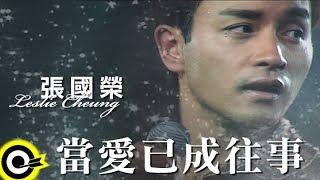 張國榮 Leslie Cheung【京劇+當愛已成往事】跨越97演唱會