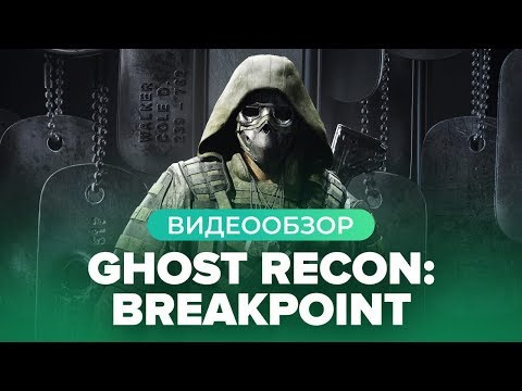 Обзор игры Ghost Recon: Breakpoint