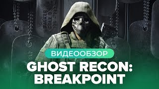 Обзор игры Ghost Recon: Breakpoint