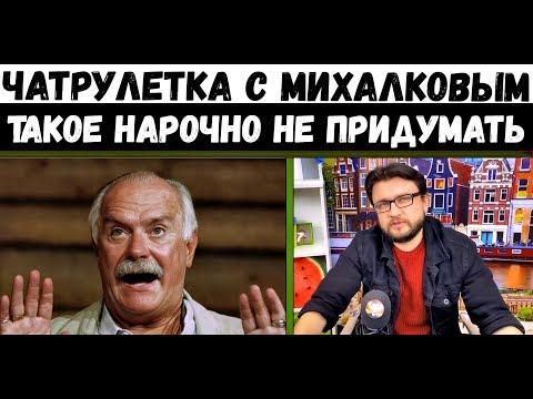 МИХАЛКОВ В ШОКЕ! БЫВАЕТ ЖЕ ТАКОЕ!!! || диалоги в чатрулетке с Россией