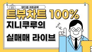 코인,FX마진거래 트뷰차트 지쿠1000출 실매매라이브