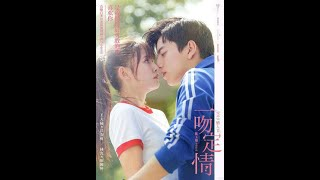 Fall in Love at first kiss ep4
