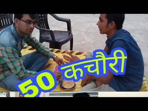|| 50 || कचौरी  मारवाड़ी कोमेडी वीडियो || kp vines producer || kishan rajasthani