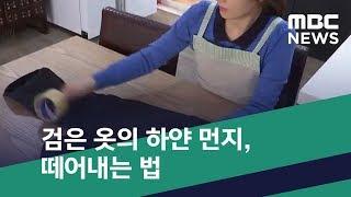 [스마트 리빙] 검은 옷의 하얀 먼지, 떼어내는 법 (…
