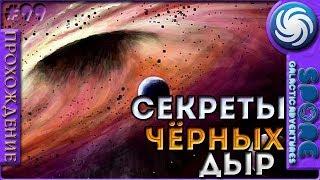 Секреты чёрных дыр - Spore: Galactic Adventures - Прохождение [99]