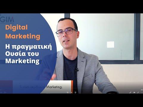 Ποια είναι η πραγματική Ουσία του Digital Marketing;