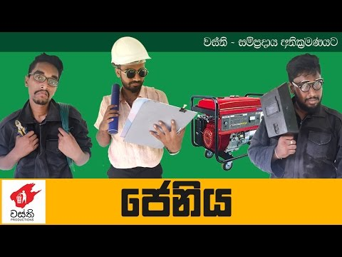 Baixar Geniya -  Wasthi Productions
