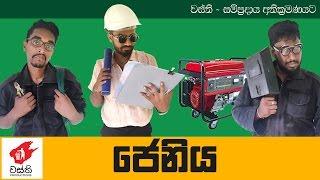 Geniya -  Wasthi Productions