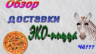 Обзор доставки Эко пицца Днепропетровск(Обзор доставки ЭКО пицца в Днепропетровске. Выборочно заказали любые три пиццы. Пицца вкусная. Не сравнить..., 2016-02-26T10:18:47.000Z)