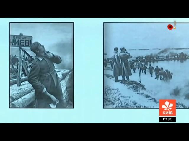 10 клас. Історія України. Україна в 1943-1945.