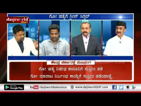 News Talk - Go Hatyege Green Signal│Daijiworld Television