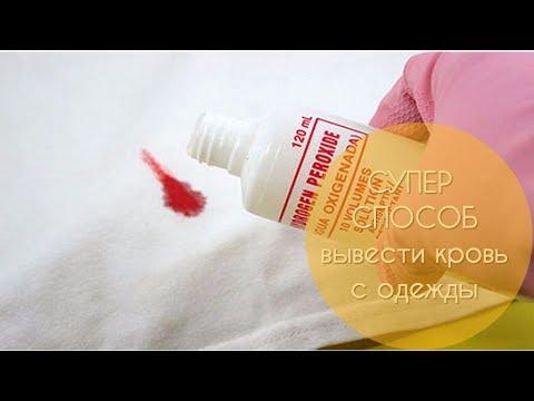 Как смыть кровь с ткани
