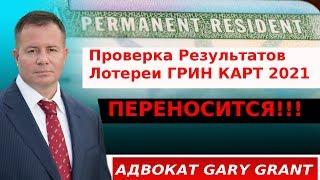 ГРИН КАРТ 2021 Проверка ПЕРЕНОСИТСЯ!!! Адвокат Gary Grant