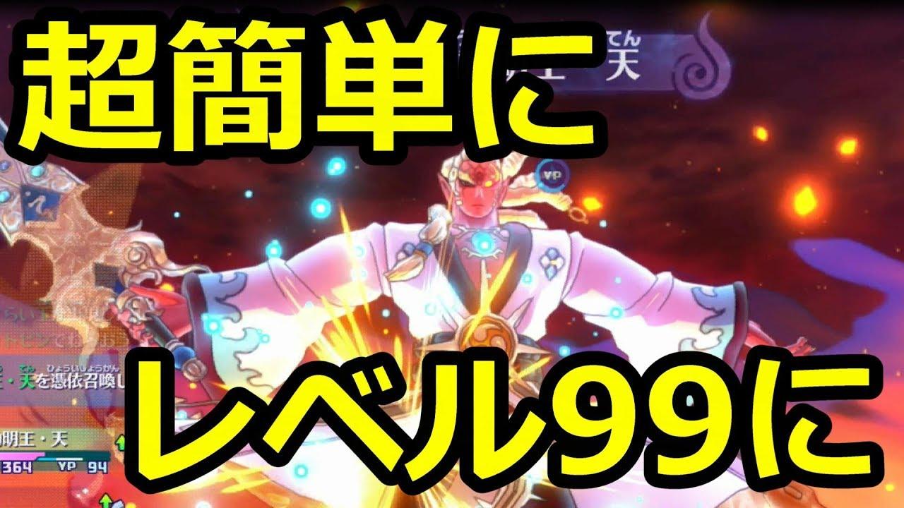 ウォッチ カイラ 武道 会 4 妖怪