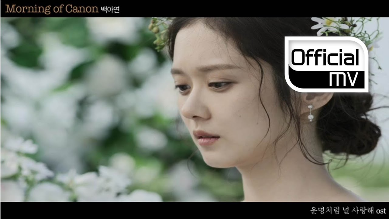 mv-a-yeon-baek-morning-of-canon-you-are-my-destiny-ost-part-1-1thek-former-loen-music