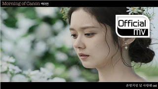 Repeat youtube video [MV] A Yeon Baek(백아연) _ Morning of canon(캐논의 아침) (You are my destiny(운명처럼 널 사랑해 OST Part. 1)