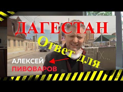 Ответ Алексею Пивоварову! Почему Дагестан стал горячей точкой на карте эпидемии / Редакция