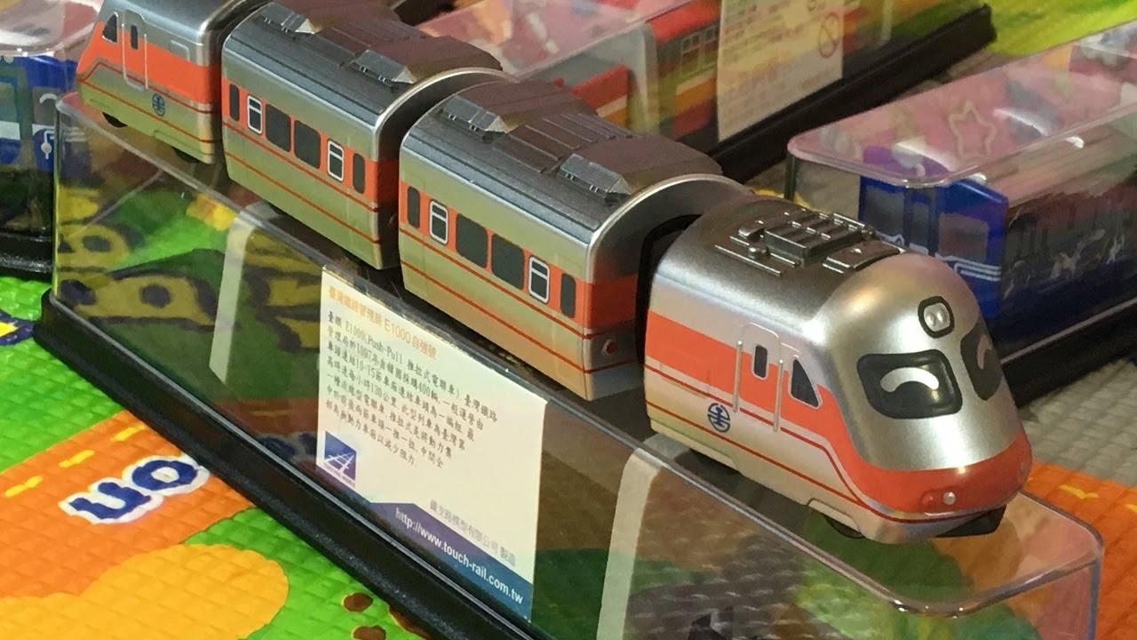 臺鐵E1000 推拉式自強號 臺灣迴力小列車 Taiwan Pull Back Toy Trains 02661 - YouTube