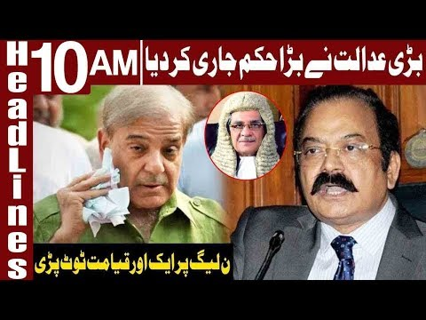 New JIT Formed in Model Town Killing Case | Headlines 10 AM | 4 January 2019 | Express News
