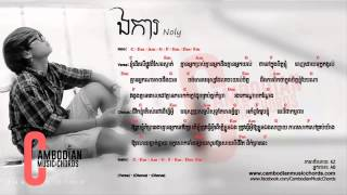 Noly - ឯការ (Lyric And Chords By Cambodian Music Chords)