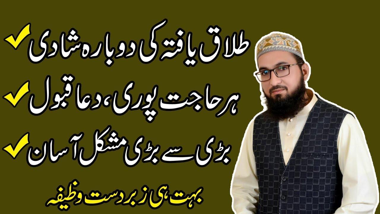 Wazifa for remarriage after divorce - Har pareshani ka wazifa