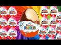 Kinder Surprise Eggs FOR GIRLS for kids for children SURPRISE EGGS kinder sorpresa