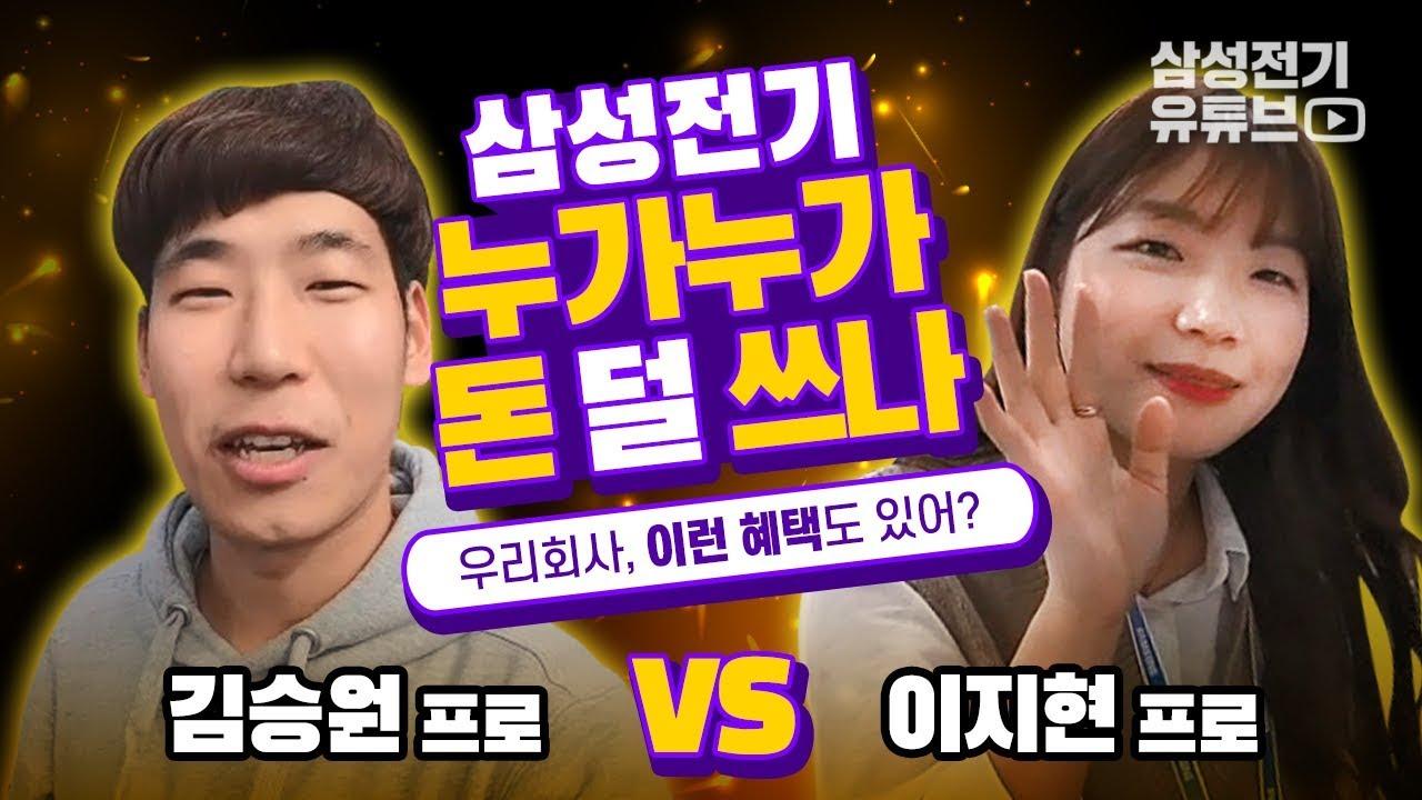 삼성전기 누가누가 돈 덜 쓰나 김승원 프로 vs 이지현 프로