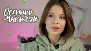 Осенний макияж в зеленых оттенках