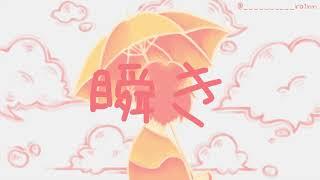 【 瞬き 】Mabataki | 8年越しの花嫁奇跡の実話主題歌 | 跨越8年的新娘主題曲 | The 8-Year Engagement Theme Song | 歌ってみた | 雨