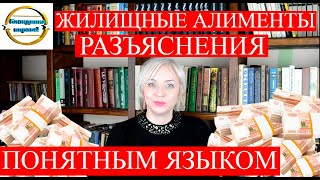 Жилищные алименты | Юрист расскажет простым языком |148 Блондинка вправе