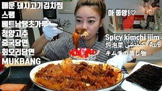[Englishsub]매운 돼지고기김치찜 스팸 중국당면 회오리당면 베트남땡초가루 청양고추 먹방 mukbang spicy kimchijjim 炖泡菜 الكيمتشي キムチの蒸し物