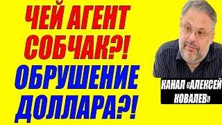 Михаил Хазин - Кто стоит за Собчак?! Будущее Рубля, Путина и России? 29.10.2017
