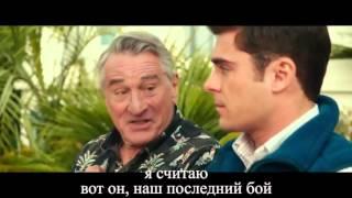 Дедушка легкого поведения (русский) трейлер на русском / Dirty Grandpa trailer russian