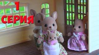 Сильваниан Фэмилис 1 серия Семья Кенгуру Sylvanian Families Kikityki