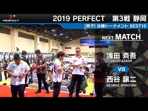 浅田斉吾 VS 西谷譲二【男子BEST16】2019 PERFECTツアー 第3戦 静岡