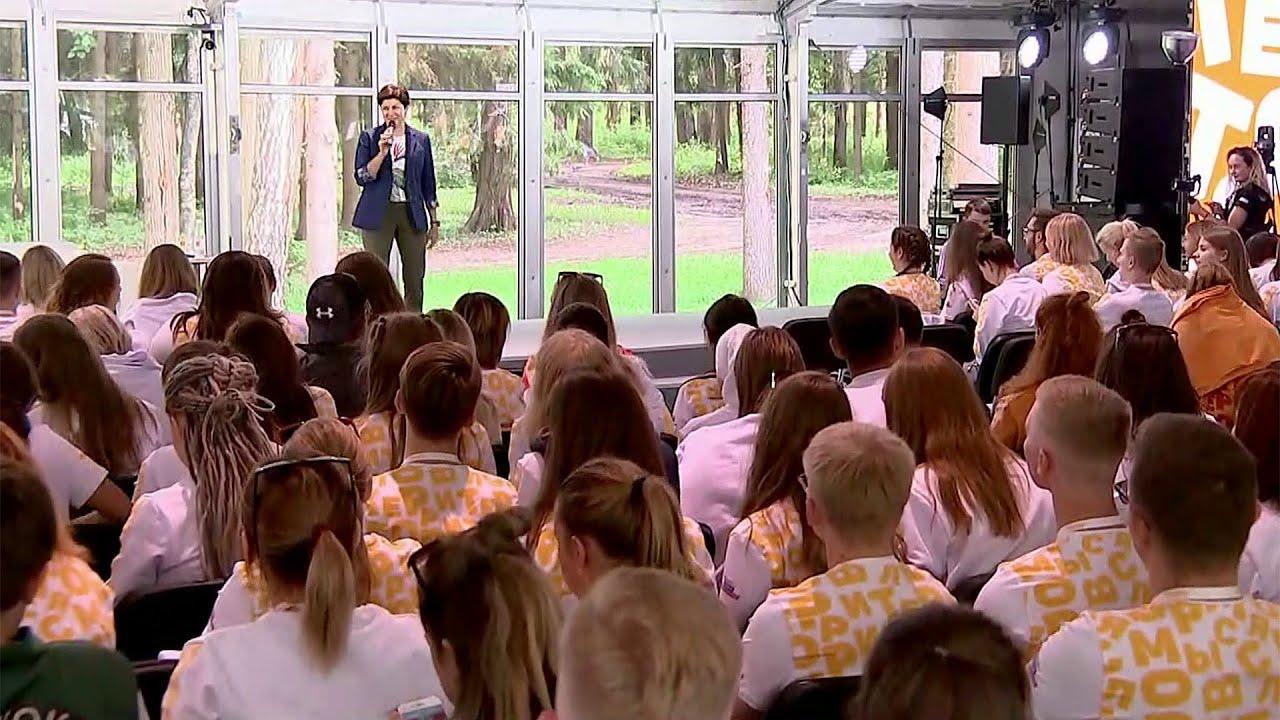 На молодежном форуме