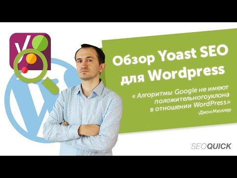 Seo плагин для wordpress на русском языке