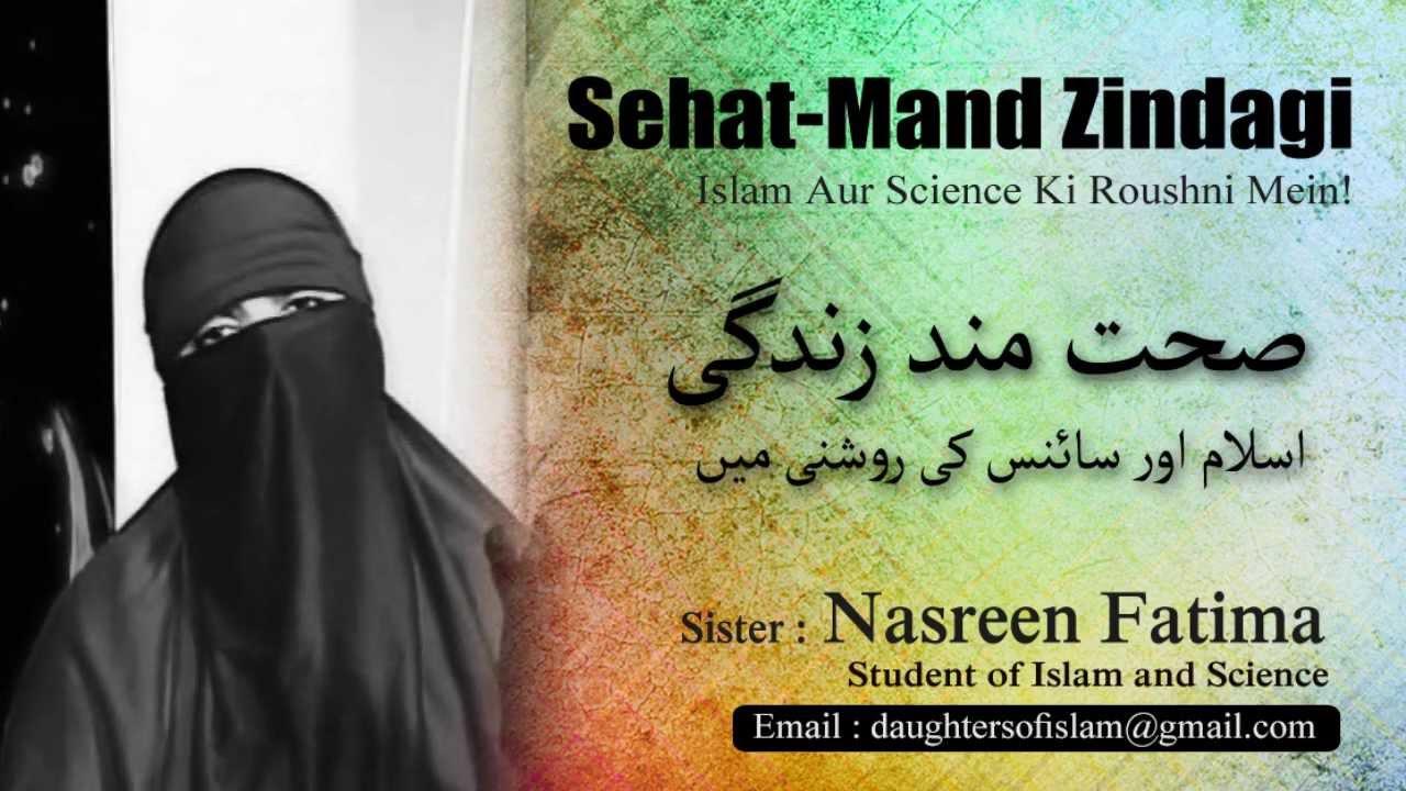 islam aur science Islam aur science, karachi, pakistan 859 likes islam inside the science tum '' allah'' ki kon kon si naimaton ko jhotlao gy.