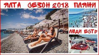 ЯЛТА 2018  Крымская жемчужина  Массандровский Пляж