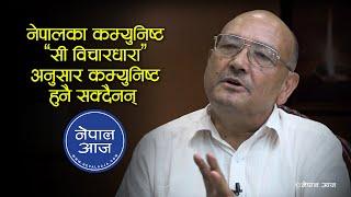 यस्तो विषयमा धेरै नबोलौ, अनामनगरमा कुटाइ खाने डर हुन्छ  | Dr. Surendra KC | Nepal Aaja