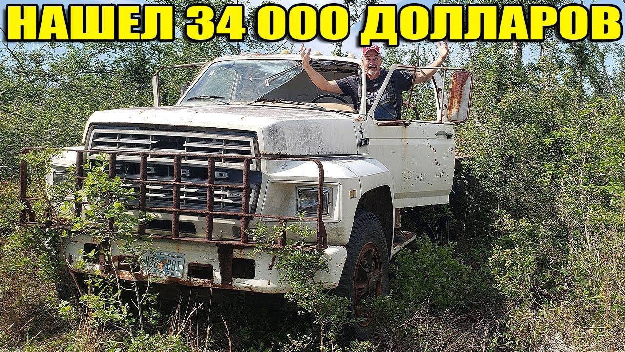 10 НЕОЖИДАННЫХ НАХОДОК. НАШЛИ DeLorean, $34 000, ГРУЗОВИК, КОРАБЛИ, СОКРОВИЩА ПОД ВОДОЙ, ЗОЛОТО