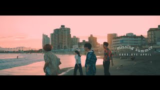 GOOD BYE APRIL「missing summer」MV
