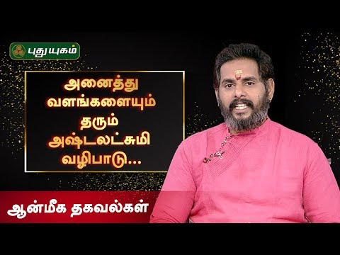 Aanmeega Thagavalgal   அஷ்டலட்சுமி தரும் பலன்கள்..   14/10/2019   PuthuyugamTV