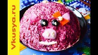 Салат в виде свинки на Новый 2019 год