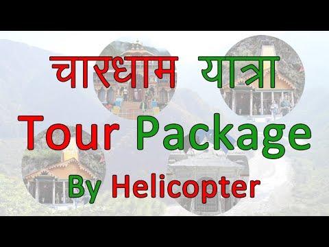 Char Dham Yatra By Helicoper   Badrinath, Kedarnath, Gangotri, Yamunotri Yatra   Char Dham Trip