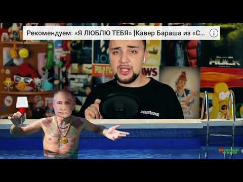 MORGENSHTERN - Young Hefner (Голосом Путина)