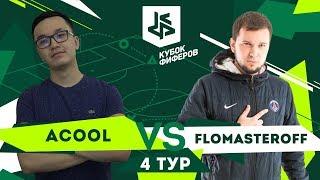 КУБОК ФИФЕРОВ | АКУЛ VS ДЕНЧИК ФЛОМАСТЕРОВ