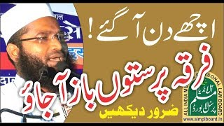 Amazing Speech About Communal People - Maulana Junaid Ur Rahman Azad Qasmi DB - Dist.Latur 15Oct.
