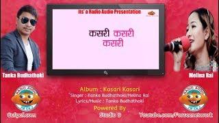 New Nepali Song Kasari Kasari || Tanka Budathoki/Melina Rai||