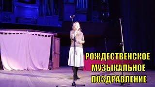 ЛУЧШЕЕ музыкальное поздравление С РОЖДЕСТВОМ христовым//MERRY CHRISTMAS